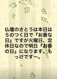 明日がお香の日になりますm(__)m