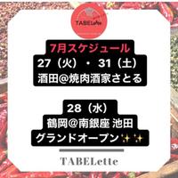 麻婆豆腐専門店✳︎TABELetteさんのお店ヽ(^◇^*)/ ワーイ