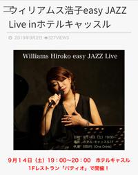 ウィリアムス浩子eazyJAZZ Live in ホテルキャッスル