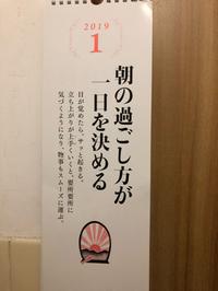 令和元年スタート、おめでとうございます(o˘◡˘o)