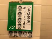松岡修造カレンダーも面白い(≧∇≦)