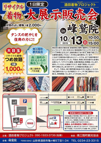 ★ 南三陸町復興支援 リサイクル着物大販売会 ★