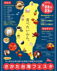さかた台湾フェスタ (۶•౪•)۶♡٩(•౪•٩)