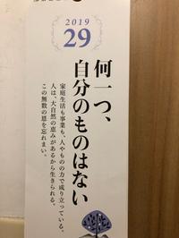 いい事言うね〜倫理日めくりカレンダー(╹◡╹)♡