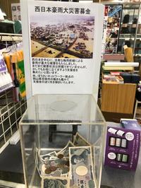 西日本豪雨大災害募金、緊急タオル集めます‼️