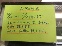 丸藤洋菓子店のシュークリーム(*゚∀゚*)