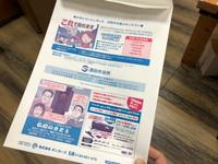 酒田市役所のお持ち帰り用封筒…(〃⌒▽⌒)ゞ
