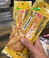 酒田米菓のやめられないおせんべい*・゜゚・*:.。..。.:*・'(*゚▽゚*)'・*:.。. .。.:*・゜゚・*