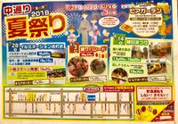 中通り商店街イベント情報♪(๑ᴖ◡ᴖ๑)♪