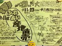 東根市In南三陸町福興市╰(*´︶`*)╯♡