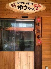 中通り商店街の新店舗オープン『ホルモン、やきとりゆうちゃん 』(*^▽^*)