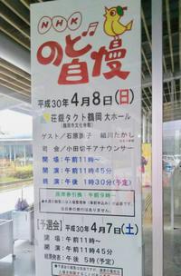 全国放送『NHK のど自慢 』(((o(*゚▽゚*)o)))♡
