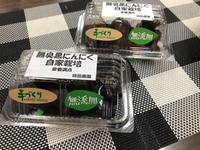 黒にんにくᕦ(ò_óˇ)ᕤ