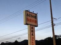 酒田へ向かってヽ(^◇^*)/