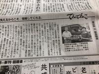 朝日新聞『 てんでんこ 』に掲載(o˘◡˘o)