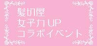 髪切屋女子力UPコラボ Vol.21