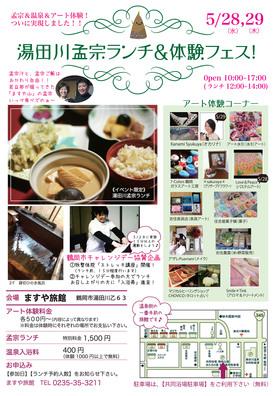 湯田川孟宗ランチ&体験フェス! ますや旅館