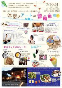 ☆体験とアート&癒しの遊園地~2016夏休み