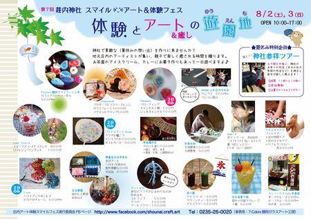 体験とアート&癒しの遊園地 第7回荘内神社 スマイルアート&体験フェス