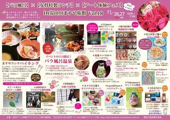 バラ風呂★ランチバイキング★アート体験フェス in湯田川ますや旅館 vol18