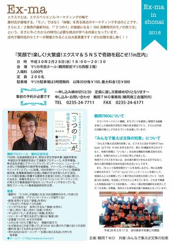 笑顔で!楽しく!大繁盛! エクスマ&SNSで奇跡を起こせ!!in庄内 エクスマ・藤村正宏先生