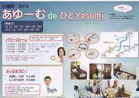 4/12(日) 白鷹町 あゆーむ de ひとYasumi を開催します!