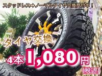 春のタイヤ交換キャンペーン!