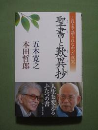 ふたつの書/お気に入りの1冊-vol.38