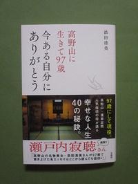 40の秘訣/お気に入りの1冊 vol.30