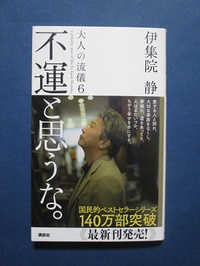 シリーズ/お気に入りの1冊-vol.36