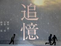 [映画]追憶