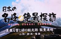 BS-TBS「飯豊山」