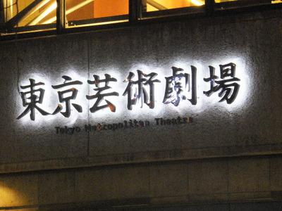 日本フィル第九特別演奏会
