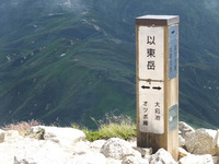 山の日「朝日以東岳」