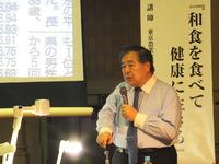 「小泉武夫」先生講演会
