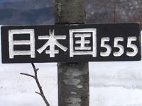 日本国555m