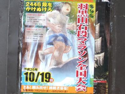 羽黒山「石段マラソン」