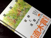 直木賞恩田陸「蜂蜜と遠雷」