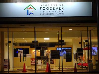 鶴岡食文化市場「FOODEVER」