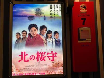 [映画]北の桜守