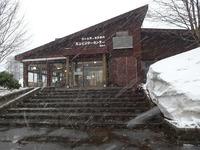 羽黒「月山ビジターセンター」