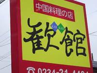 中華料理「歓館」さん