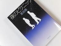 恩田陸「夜のピクニック」