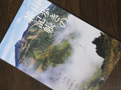 山歩きの雑記帳35