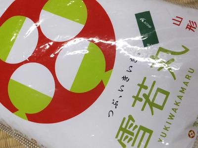 「雪若丸」山形の新品種米