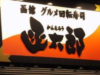 グルメ回転寿司「函太郎」さん