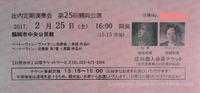山響公演チケット