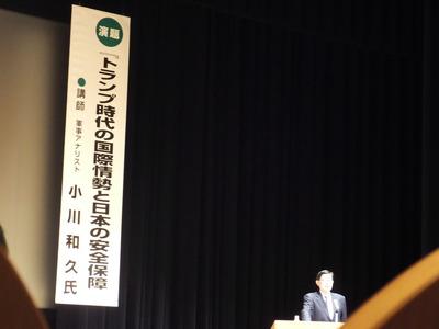 小川和久氏講演会