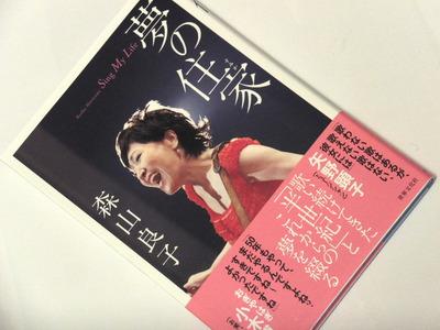 森山良子コンサート