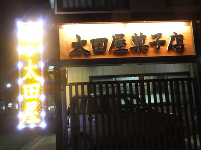 太田屋菓子店「シフォンケーキ」